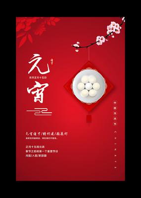 红色创意元宵节海报