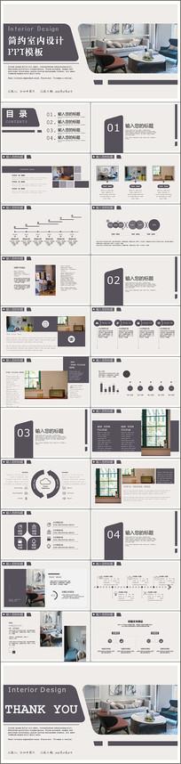 简约室内装潢设计PPT模板