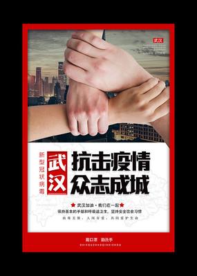 抗击疫情众志成城武汉新型冠状病毒海报