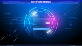 螺旋科技虚幻登录界面设计 PSD