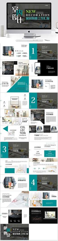 清晰简约杂志风室内设计汇报PPT模版
