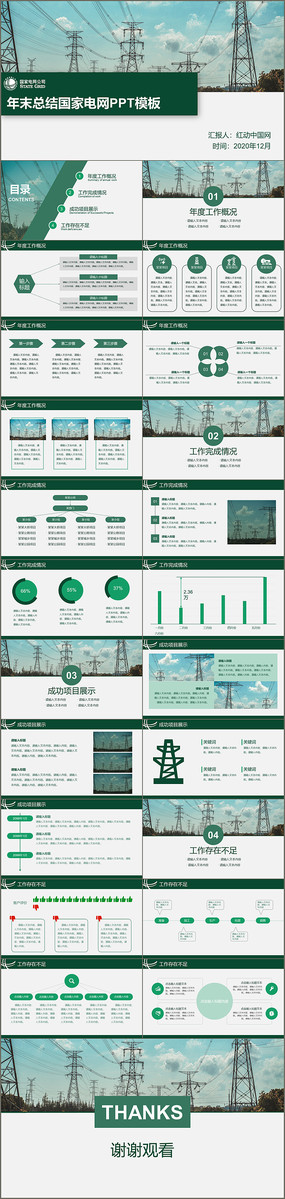 商务风年末总结国家电网PPT模板