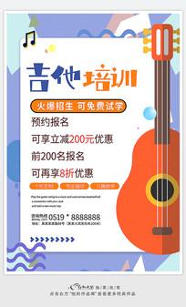 时尚吉他培训班招生海报