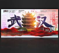 武汉加油共同战疫海报