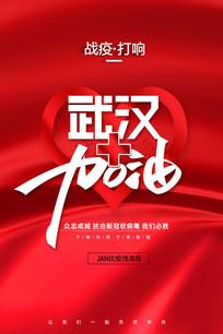 武汉加油海报设计