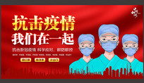 新型冠状病毒海报宣传设计