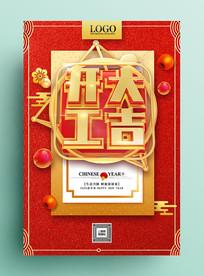 喜庆商场开业促销海报