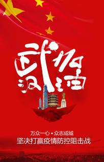 原创红色大气武汉加油公益海报