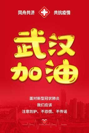 预防肺炎武汉加油宣传公益海报