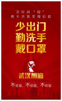 预防新型冠状病毒公益海报设计