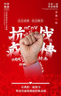 预防新型冠状病毒抗战宣传海报