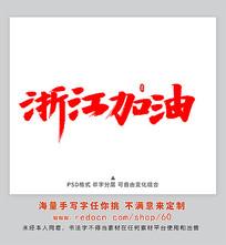 浙江加油书法字体设计