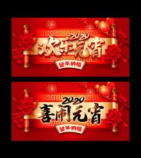 中国风2020欢乐闹元宵展板