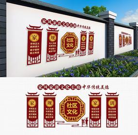 中式社区家规家训布置户外文化墙