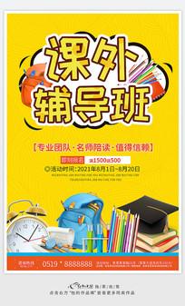 中小学生课外辅导班招生海报