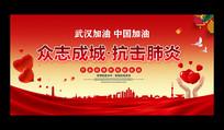 众志成城抗击新型冠状病毒宣传海报