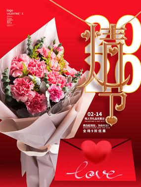 214唯美浪漫情人节海报宣传设计