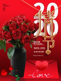 大气214浪漫情人节宣传海报