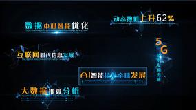 多款大气科技感字幕条PR模板
