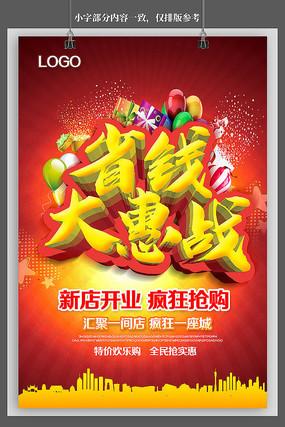 购物省钱大惠战促销海报