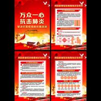 红色大气新型冠状病毒宣传展板