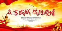 红色大气预防新型冠状病毒知识展板