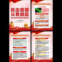 红色新型冠状病毒宣传栏