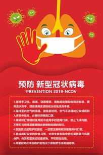 红色预防新型冠状病毒宣传海报
