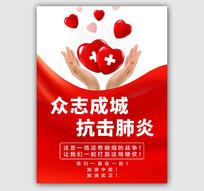 抗击新型冠状病毒宣传海报