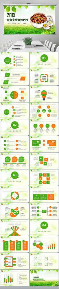 绿色时尚健康饮食管理动态PPT