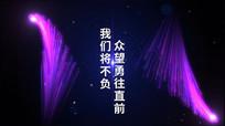 梦幻粒子企业年会开场PR模板