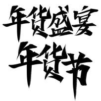 年货节盛宴艺术字