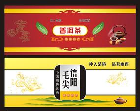普耳茶毛尖茶包装设计