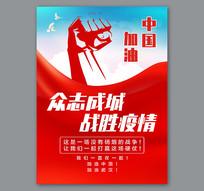 新型冠状病毒宣传海报设计