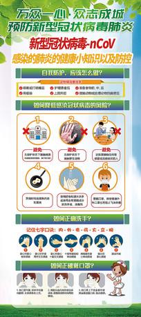 预防新型冠状病毒肺炎宣传易拉宝设计