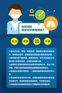 预防新型冠状病毒海报