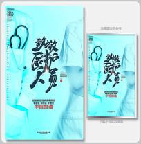 致敬医护人员防控疫情公益宣传海报