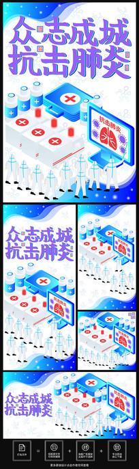 众志成城抗击肺炎宣传海报