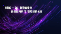 紫色大气企业年会开场视频pr模板