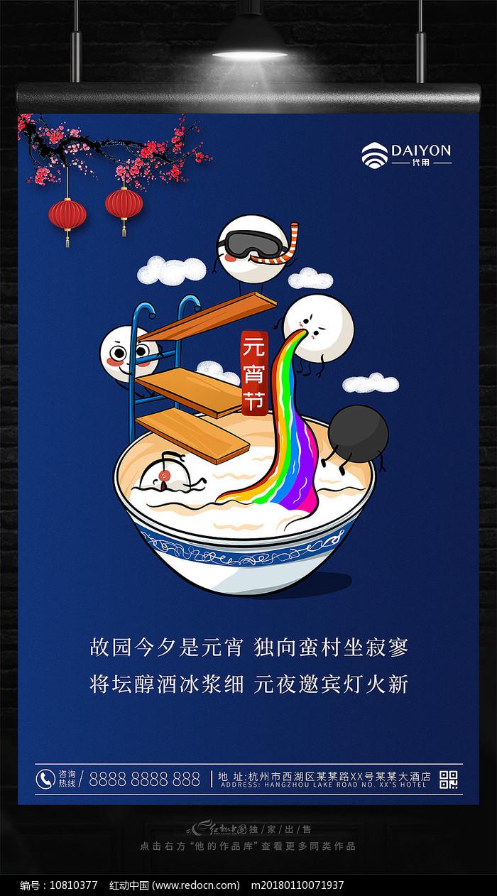 创意蓝色手绘企业元宵节海报图片