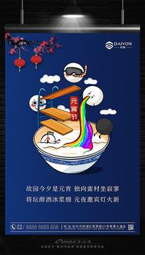 创意蓝色手绘企业元宵节海报