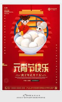 创意正月十五元宵节快乐海报