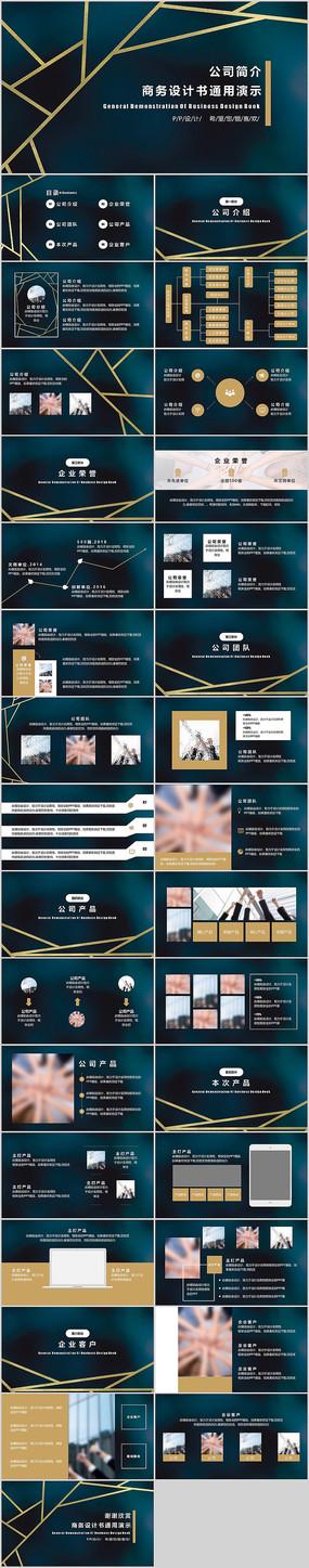 公司宣传介绍PPT模板