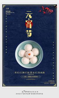 蓝色中国风元宵节海报设计