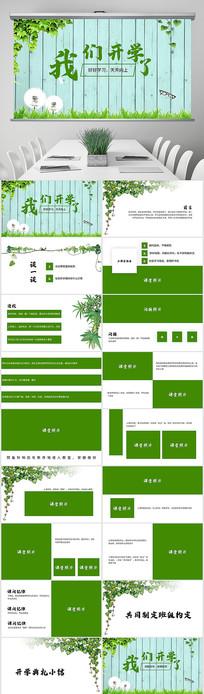 绿色清新动态我们开学啦收心课班会PPT