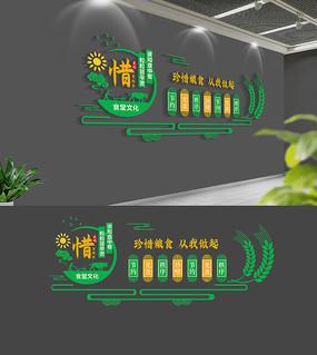 社区校园节约粮食文化墙