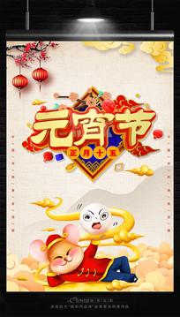 手绘中国风元宵节促销海报