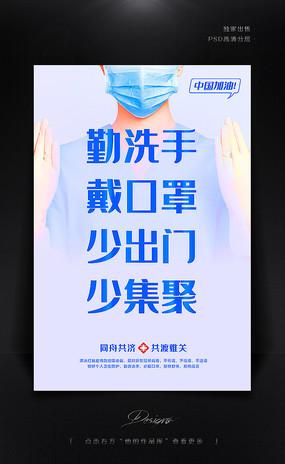 新型冠状病毒海报设计