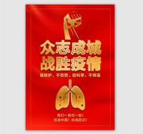 预防新型冠状病毒肺炎宣传海报