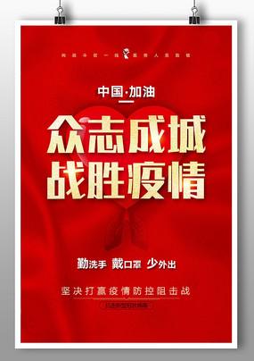 预防新型冠状病毒感染肺炎宣传海报